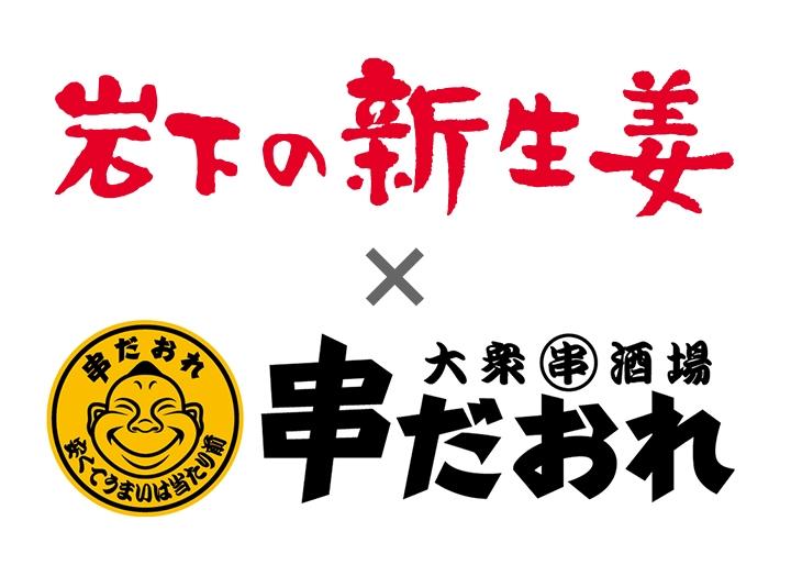 画像:岩下の新生姜×大衆串酒場 串だおれ