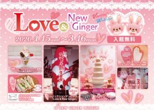 画像:love-newginger2020|岩下の新生姜ミュージアム