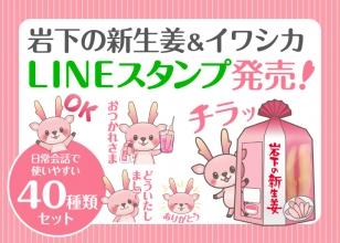 画像:岩下の新生姜ミュージアム公式キャラクター 『イワシカ』LINEスタンプ1月30日発売!