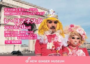 画像:岩下の新生姜ミュージアム開館5周年記念スペシャル・ライブ「レ・ロマネスク」2020年6月20日開催