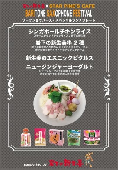 画像:「岩下の新生姜×スターパインズカフェ」スペシャルランチプレート