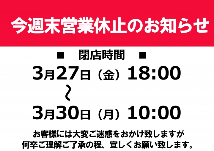 今週末営業休止のお知らせ|和Style.Cafe AKIBA