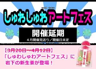 画像:「しゅわしゅわアートフェス」開催延期(4月開催見送り、開催日未定)