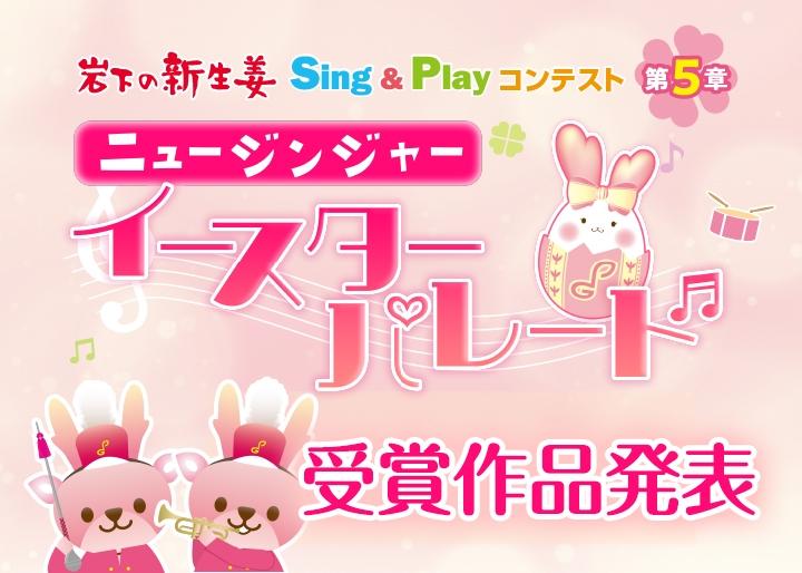 画像:岩下の新生姜Sing&Playコンテスト 第5章~ニュージンジャーイースターパレード~受賞作品発表