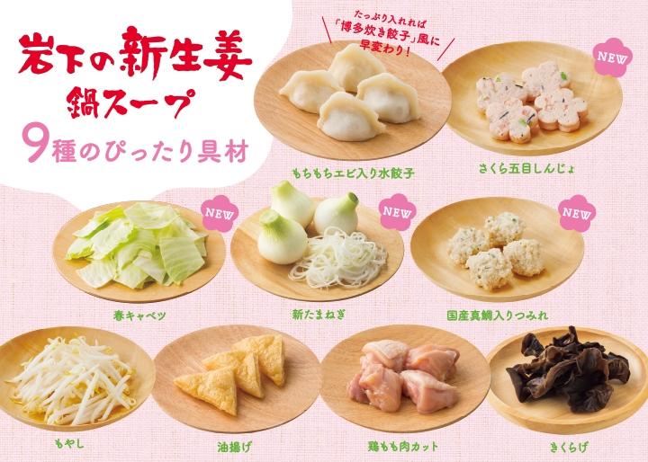 画像:岩下の新生姜鍋スープにぴったり!9種のおすすめ具材
