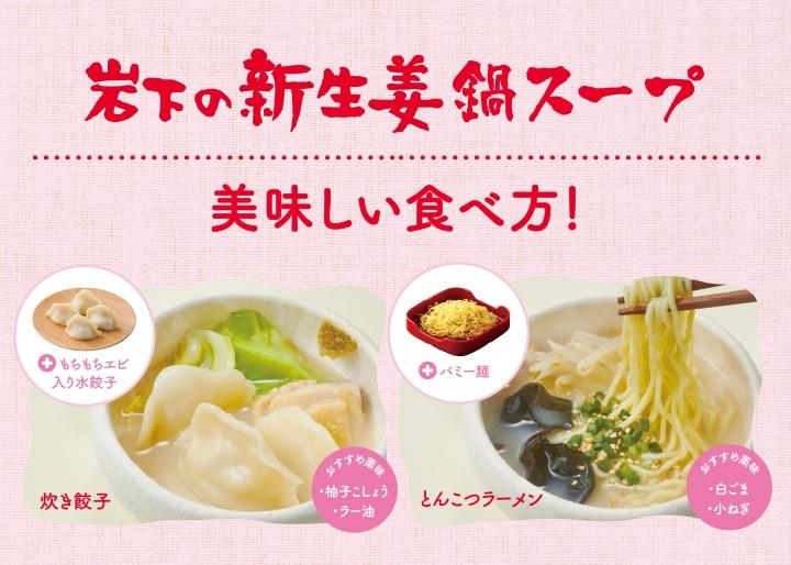 画像:岩下の新生姜鍋スープの美味しい食べ方!炊き餃子、とんこつラーメン