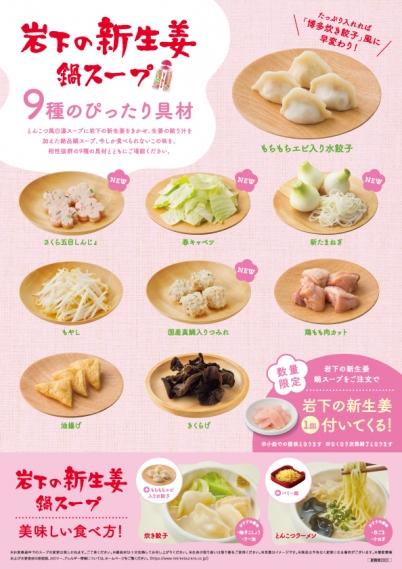 画像:「MKレストラン」メニューPOP(ウラ)