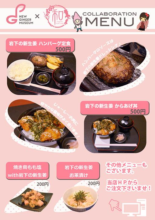 画像:岩下の新生姜×和Style.Cafeコラボメニュー