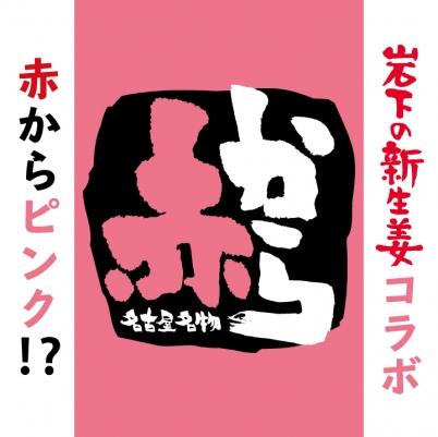 画像:赤からピンク!?赤から×岩下の新生姜コラボ