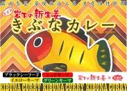画像:岩下の新生姜×松廼家「きぶなカレー」