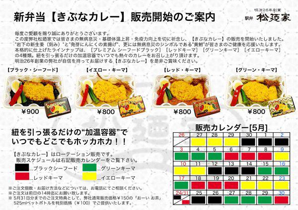 画像:岩下の新生姜×松廼家「きぶなカレー」販売カレンダー2020年4月27日~5月31日