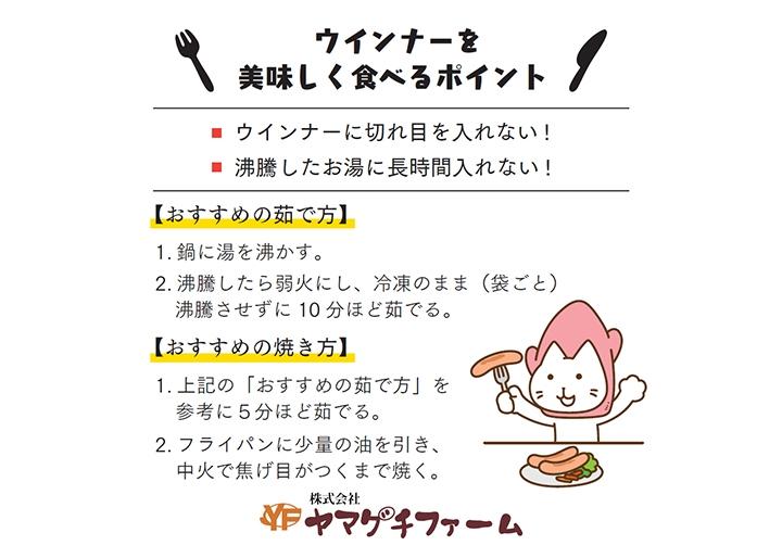 『岩下の新生姜ウインナー』ラベルデザイン(裏面)