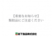 画像:【重要なお知らせ】類似品にご注意ください|岩下食品株式会社