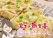 画像:岩下の新生姜【低糖質】レシピ