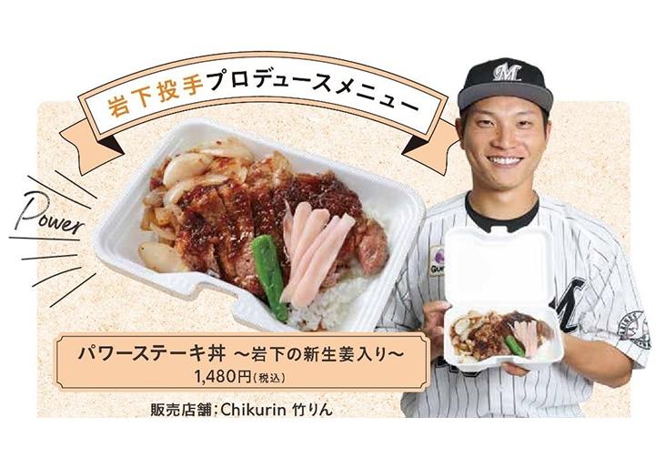 画像:パワーステーキ丼~岩下の新生姜入り~