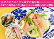 画像:スギヨ×岩下の新生姜「#カニカマイニチ」キャンペーン当選レシピ公開