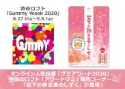 画像:渋谷ロフト「Gummy Week 2020」に『岩下の新生姜のしずく』が登場!