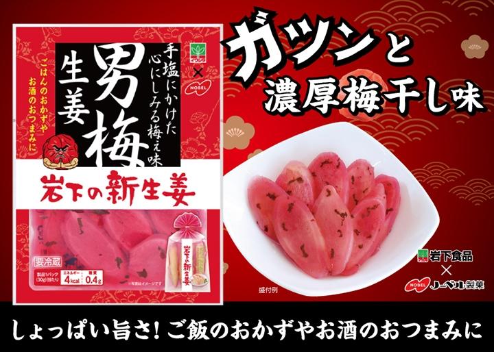画像:ノーベル製菓×岩下食品『男梅 岩下の新生姜』