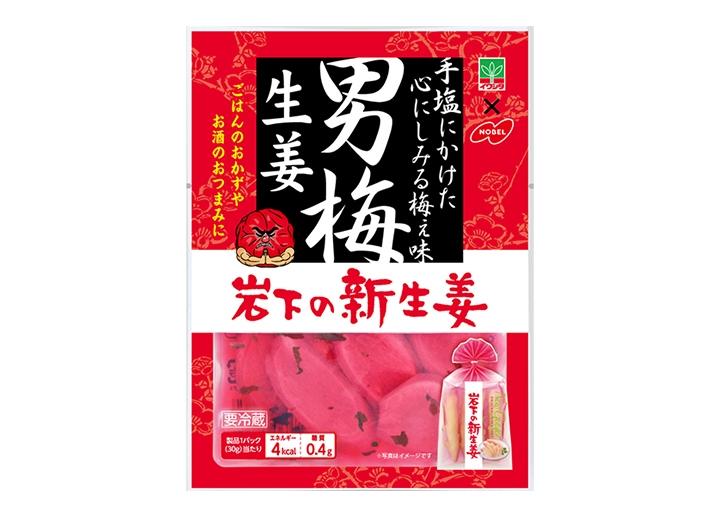 画像:『男梅 岩下の新生姜』商品パッケージ