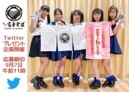 画像:名代富士そばTwitterプレゼント企画~岩下の新生姜Tシャツ含む豪華4点セット~