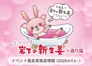 画像:「岩下の新生姜の香り湯」イベント風呂実施店情報(2020年9月~)