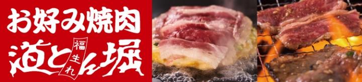画像:お好み焼肉道とん堀ロゴ