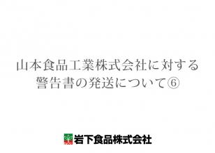 画像:山本食品工業株式会社に対する警告書の発送について⑥