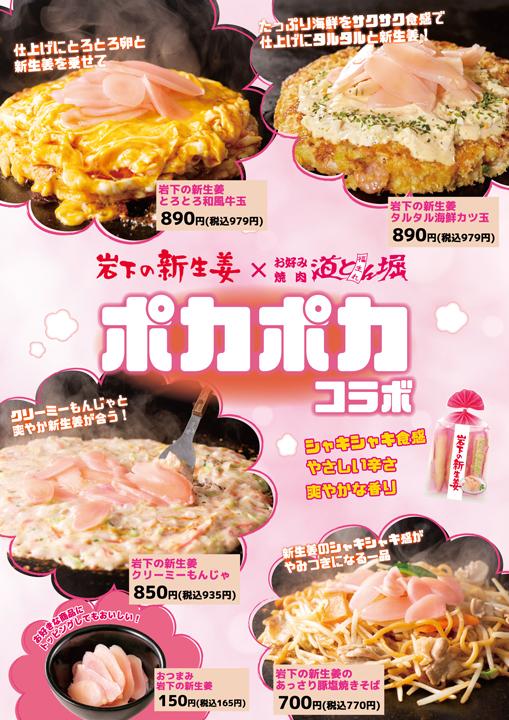 画像」「岩下の新生姜×お好み焼肉道とん堀」ポカポカコラボ