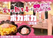 画像:岩下の新生姜とお好み焼道とん堀&お好み焼肉道とん堀「ポカポカコラボ」
