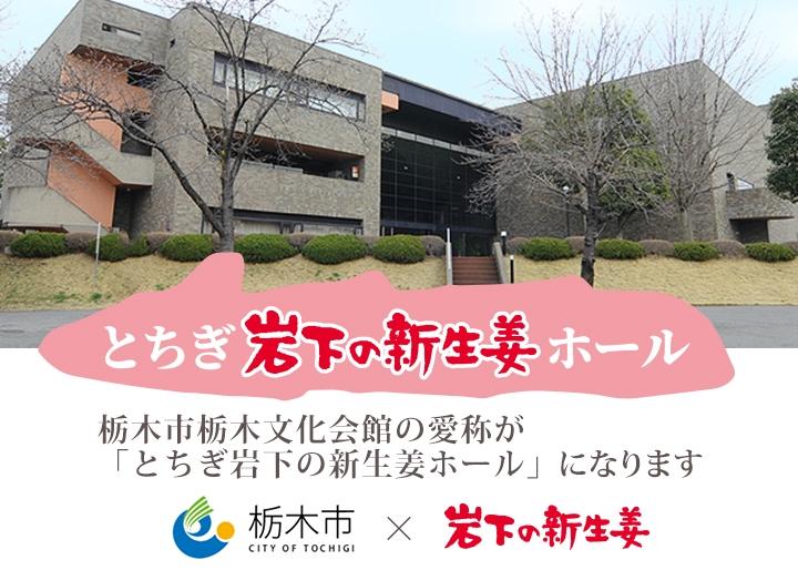 画像:栃木市栃木文化会館の愛称が「とちぎ岩下の新生姜ホール」になります