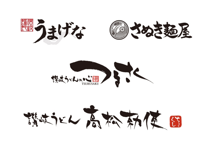 画像:「うまげな」「さぬき麺屋」「讃岐うどんの心つるさく」「讃岐うどん高松勅使」ブランドロゴ