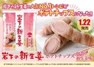 画像:『岩下の新生姜ポテトチップス 肉巻き新生姜味』1月22日発売