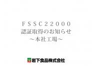 画像:FSSC22000認証取得のお知らせ~本社工場~