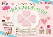画像:森永乳業×岩下の新生姜「バレンタインはピンクのハートモッツァレラを作ろう」