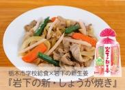 画像:栃木市学校給食×岩下の新生姜『岩下の新・しょうが焼き』