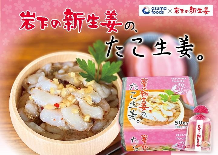 画像:【コラボ商品】あづまフーズ『岩下の新生姜の、たこ生姜。』