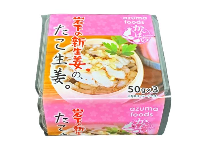 画像:「岩下の新生姜の、たこ生姜。」商品パッケージ
