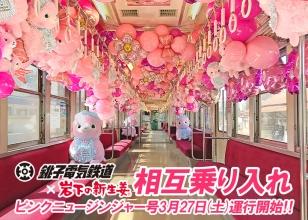 画像:銚子電鉄×岩下の新生姜『ピンクニュージンジャー号』運行開始