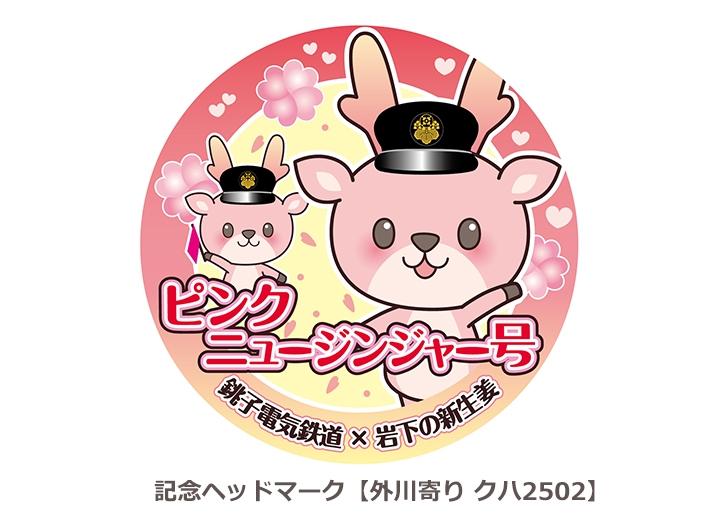 画像:『ピンクニュージンジャー号』記念ヘッドマーク【外川寄り クハ2502】