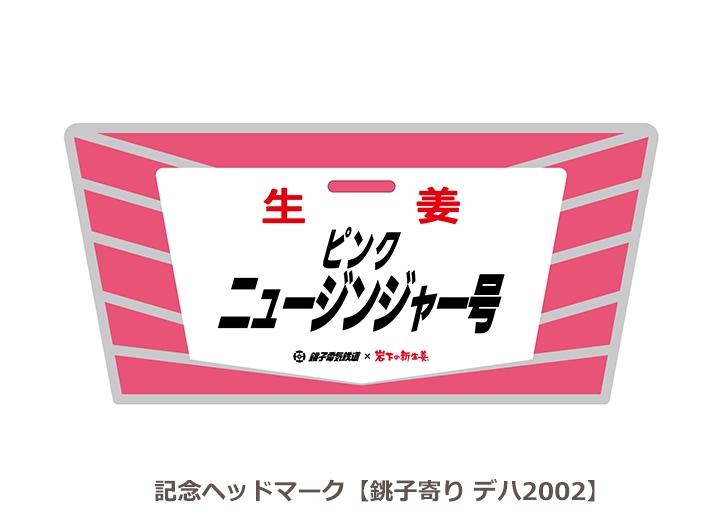 画像:『ピンクニュージンジャー号』記念ヘッドマーク【銚子寄り デハ2002】