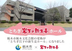 画像:栃木市栃木文化会館の愛称が「とちぎ岩下の新生姜ホール」になりました