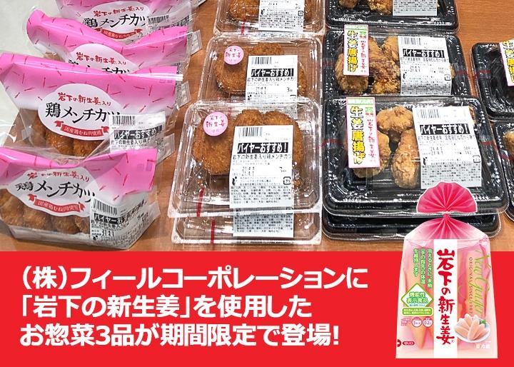 画像:フィールコーポレーションに岩下の新生姜を使用したお惣菜3品が期間限定で登場