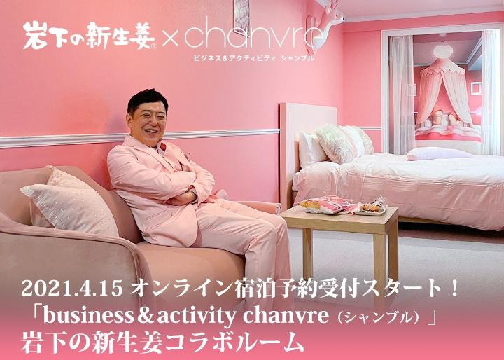 画像:岩下の新生姜×シャンブル 岩下の新生姜コラボルームのオンライン宿泊予約受付スタート