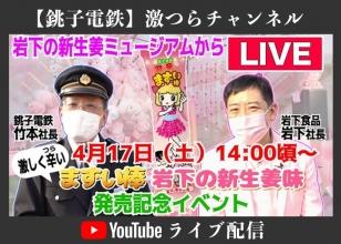 画像:【銚子電鉄】激つらチャンネル 岩下の新生姜ミュージアムからYouTubeライブ配信