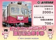 画像:銚子電鉄×岩下の新生姜『ピンクニュージンジャー号』運行記念乗車券発売