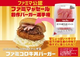 画像:岩下の新生姜スライス使用!『ファミコロ牛丼バーガー』~ファミマがセール創作バーガー選手権~