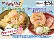 画像:「箱根そば」「箱根そば 本陣」に岩下の新生姜使用・夏のおすすめメニュー登場
