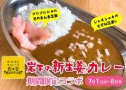 画像:かわはらすぱいす食堂で「岩下の新生姜カレー」を期間限定で提供