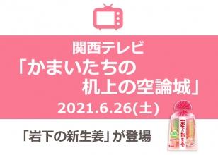 画像:6月26日放送。関西テレビ『机上の空論城』岩下の新生姜が登場予定。