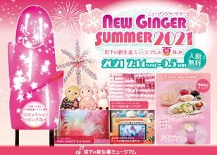 210714_summer2021_main